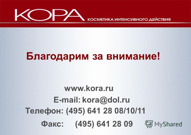 Благодарим за внимание! www.kora.ru E-mail: kora@dol.ru Телефон: (495) 641 28 08/10/11 Факс: (495) 641 28 09