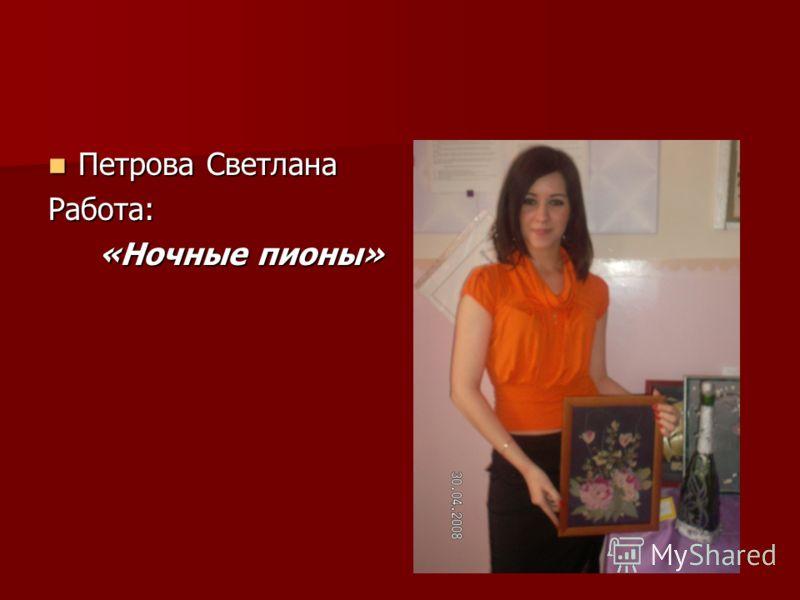 Петрова Светлана Петрова СветланаРабота: «Ночные пионы» «Ночные пионы»