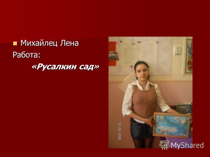 Михайлец Лена Михайлец ЛенаРабота: «Русалкин сад» «Русалкин сад»