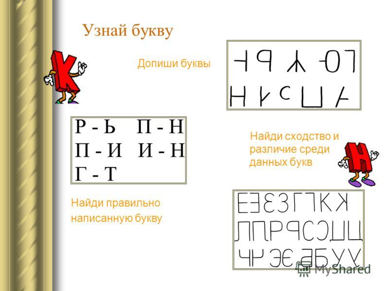 Узнай букву Найди сходство и различие среди данных букв Допиши буквы Найди правильно написанную букву