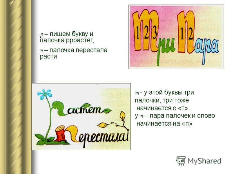 т - у этой буквы три палочки, три тоже начинается с «т», у п – пара палочек и слово начинается на «п» р – пишем букву и палочка рррастёт, п – палочка перестала расти
