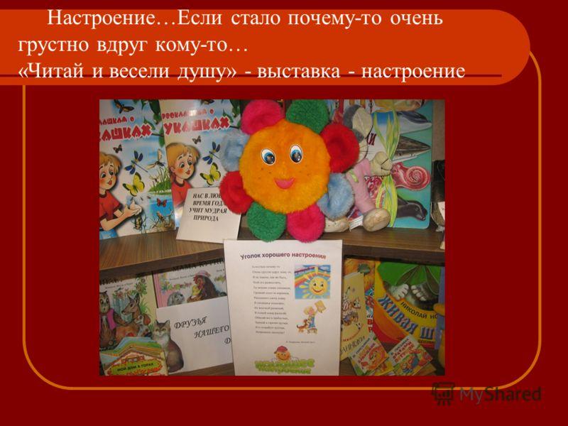Настроение…Если стало почему-то очень грустно вдруг кому-то… «Читай и весели душу» - выставка - настроение
