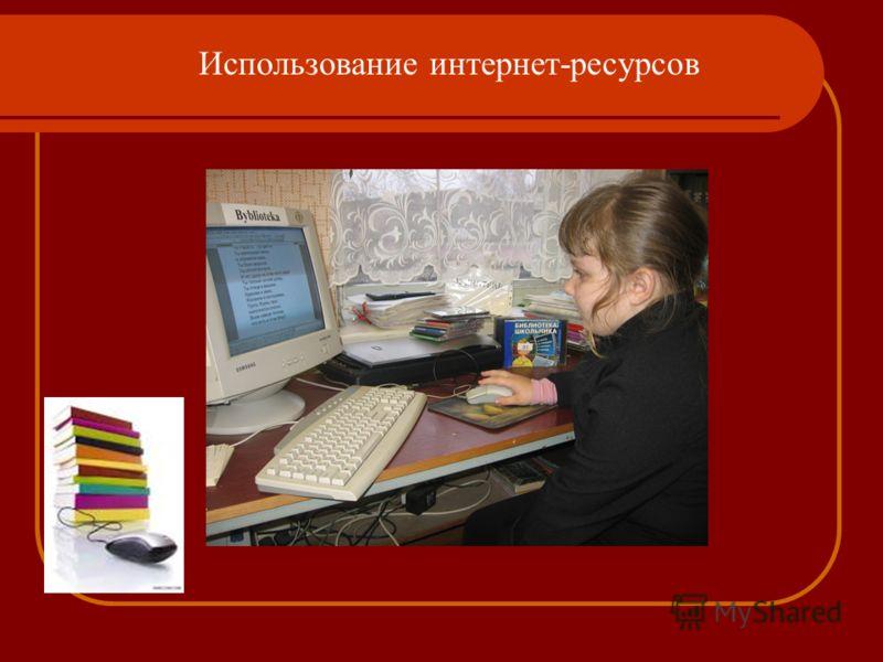 Использование интернет-ресурсов