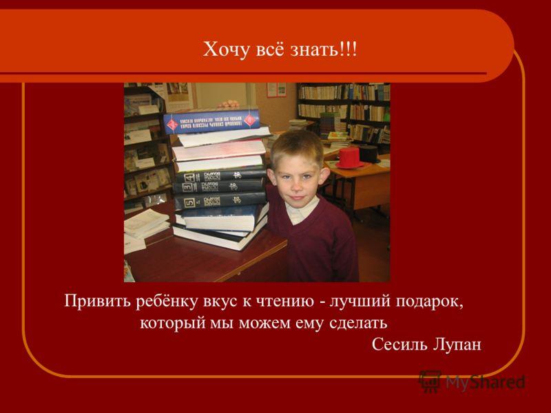Хочу всё знать!!! Привить ребёнку вкус к чтению - лучший подарок, который мы можем ему сделать Сесиль Лупан