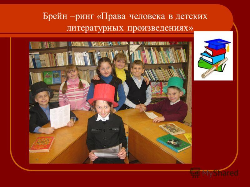 Брейн –ринг «Права человека в детских литературных произведениях»