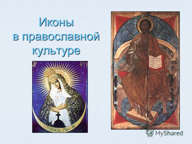 Иконы в православной культуре Иконы в православной культуре