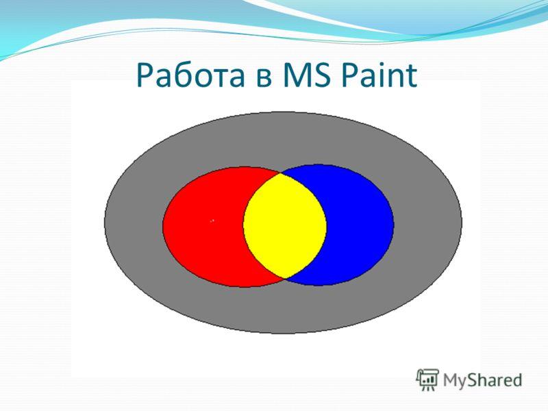 Работа в MS Paint