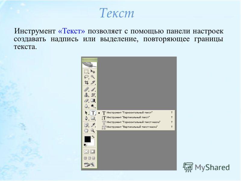Текст Инструмент «Текст» позволяет с помощью панели настроек создавать надпись или выделение, повторяющее границы текста.