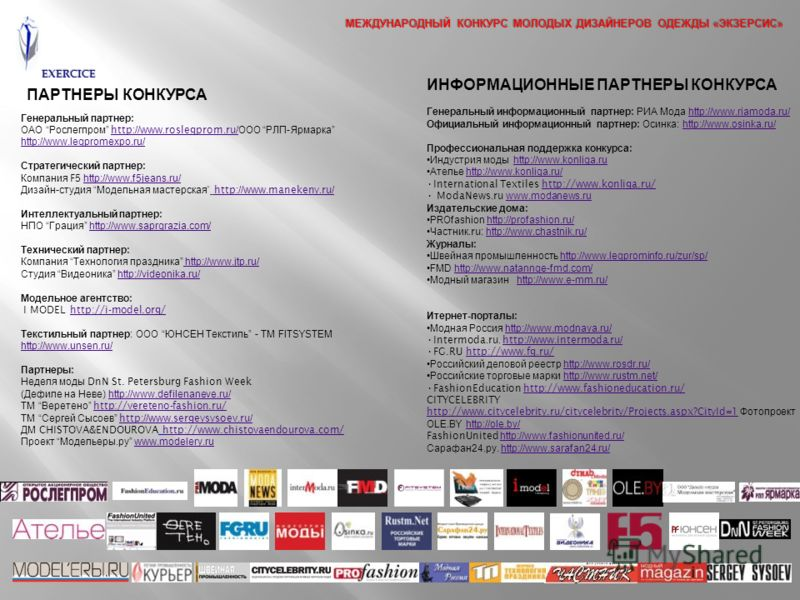 МЕЖДУНАРОДНЫЙ КОНКУРС МОЛОДЫХ ДИЗАЙНЕРОВ ОДЕЖДЫ «ЭКЗЕРСИС» EXERCICE Генеральный партнер: ОАО Рослегпром http :// www. roslegprom. ru /ООО РЛП-Ярмарка http://www.legpromexpo.ru/ http :// www. roslegprom. ru / http://www.legpromexpo.ru/ Стратегический