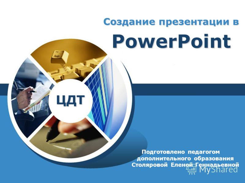 Подготовлено педагогом дополнительного образования Столяровой Еленой Геннадьевной Создание презентации в PowerPoint ЦДТ