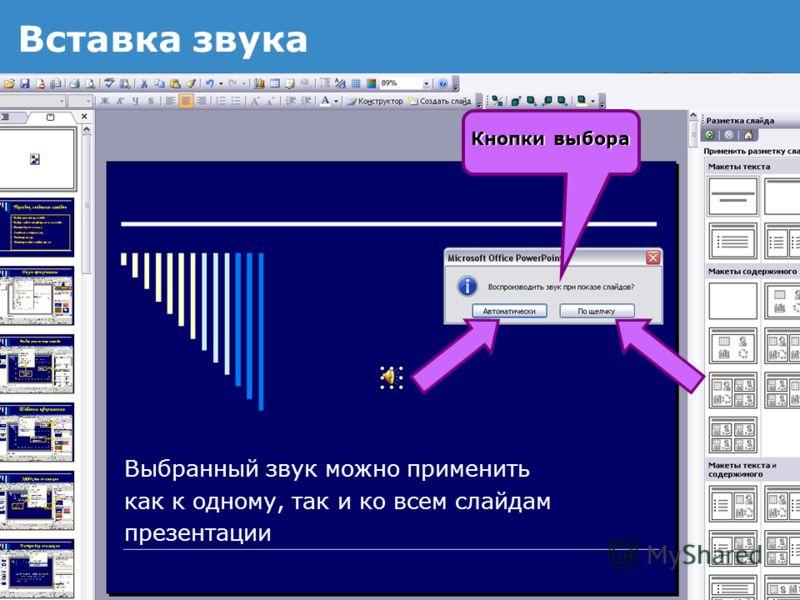 Выбранный звук можно применить как к одному, так и ко всем слайдам презентации Кнопки выбора