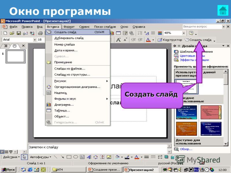 Окно программы Создание слайда Создать слайд
