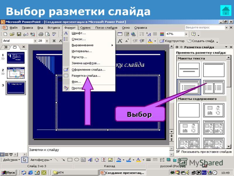 Выбор разметки слайда Выбор