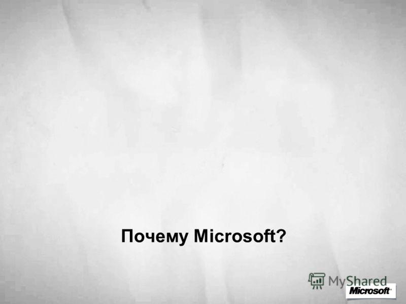 Почему Microsoft?