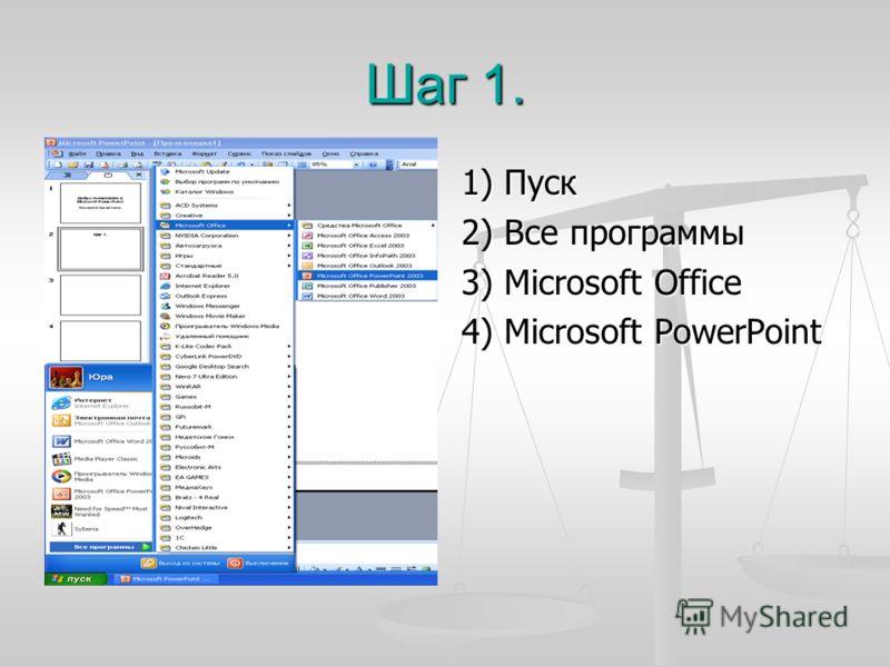 Шаг 1. 1) Пуск 2) Все программы 3) Microsoft Office 4) Microsoft PowerPoint