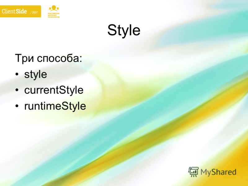 Style Три способа: style currentStyle runtimeStyle