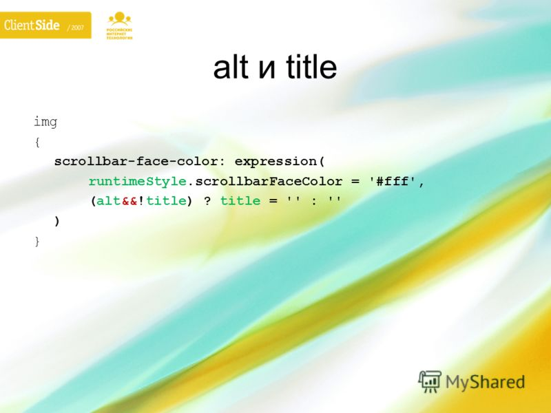 alt и title img { scrollbar-face-color: expression( runtimeStyle.scrollbarFaceColor = '#fff', (alt&&!title) ? title = '' : '' ) }