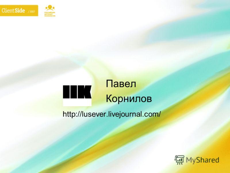 Павел Корнилов http://lusever.livejournal.com/