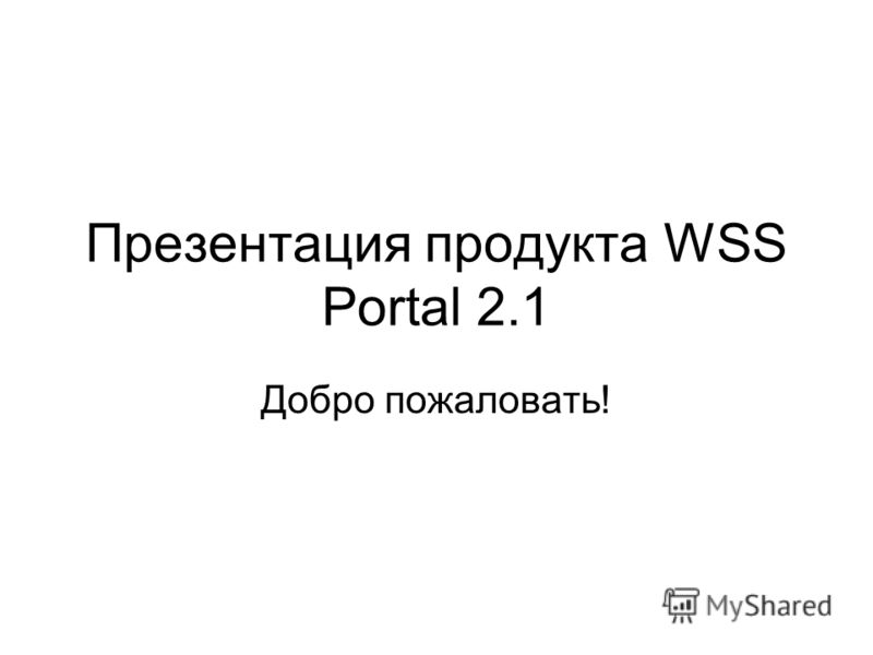 Презентация продукта WSS Portal 2.1 Добро пожаловать!