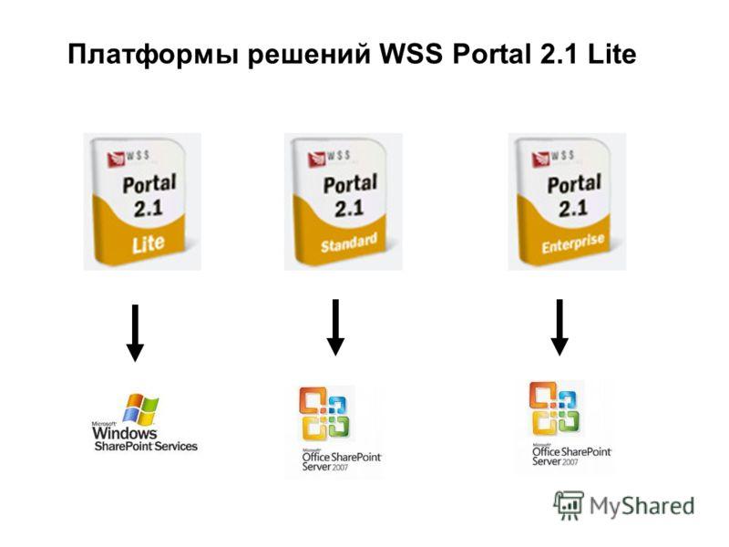 Платформы решений WSS Portal 2.1 Lite
