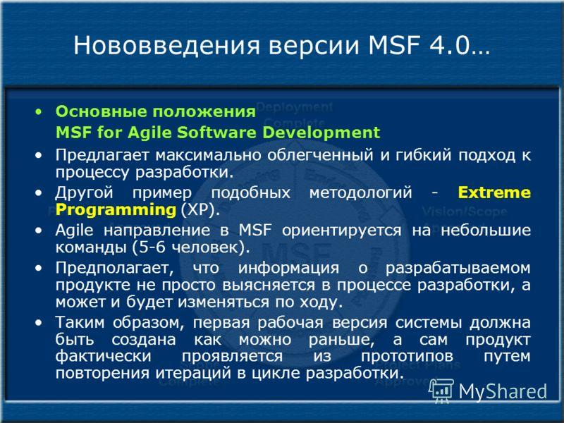 Нововведения версии MSF 4.0… Основные положения MSF for Agile Software Development Предлагает максимально облегченный и гибкий подход к процессу разработки. Другой пример подобных методологий - Extreme Programming (XP). Agile направление в MSF ориент