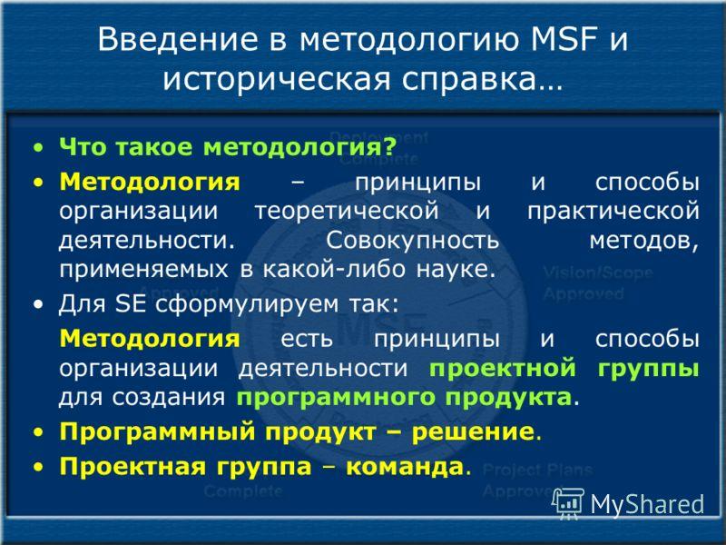 Введение в методологию MSF и историческая справка… Что такое методология? Методология – принципы и способы организации теоретической и практической деятельности. Совокупность методов, применяемых в какой-либо науке. Для SE сформулируем так: Методолог