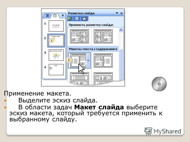 Применение макета. Выделите эскиз слайда. В области задач Макет слайда выберите эскиз макета, который требуется применить к выбранному слайду.