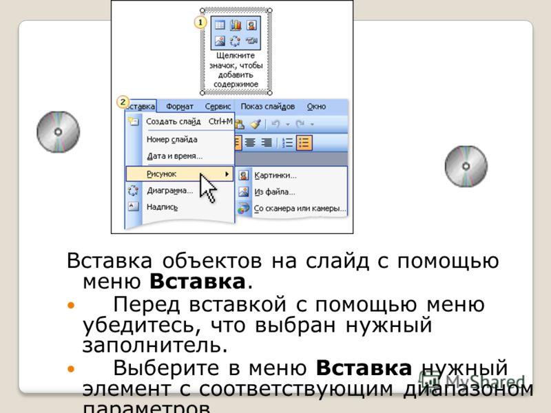 Вставка объектов на слайд с помощью меню Вставка. Перед вставкой с помощью меню убедитесь, что выбран нужный заполнитель. Выберите в меню Вставка нужный элемент с соответствующим диапазоном параметров.