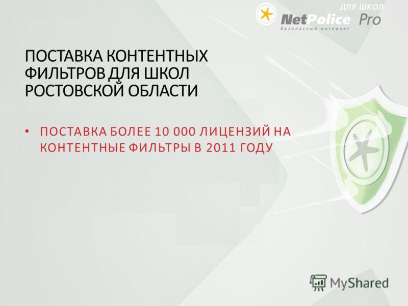 ПОСТАВКА КОНТЕНТНЫХ ФИЛЬТРОВ ДЛЯ ШКОЛ РОСТОВСКОЙ ОБЛАСТИ ПОСТАВКА БОЛЕЕ 10 000 ЛИЦЕНЗИЙ НА КОНТЕНТНЫЕ ФИЛЬТРЫ В 2011 ГОДУ