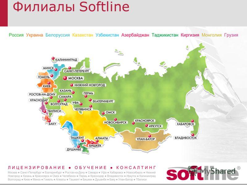 Филиалы Softline