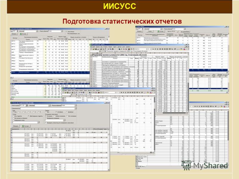 ИИСУСС Подготовка статистических отчетов