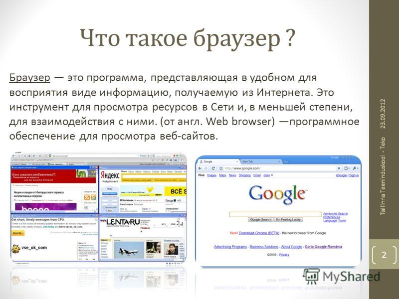 Что такое браузер ? Браузер это программа, представляющая в удобном для восприятия виде информацию, получаемую из Интернета. Это инструмент для просмотра ресурсов в Сети и, в меньшей степени, для взаимодействия с ними. (от англ. Web browser) программ