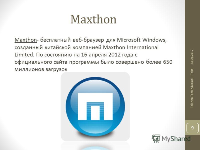 Махthоn Maxthon- бесплатный веб-браузер для Microsoft Windows, созданный китайской компанией Maxthon International Limited. По состоянию на 16 апреля 2012 года с официального сайта программы было совершено более 650 миллионов загрузок 23.09.2012 Tall