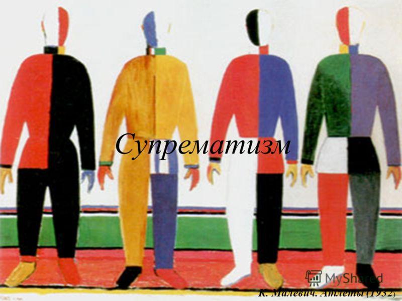 Супрематизм К. Малевич. Атлеты (1932 )