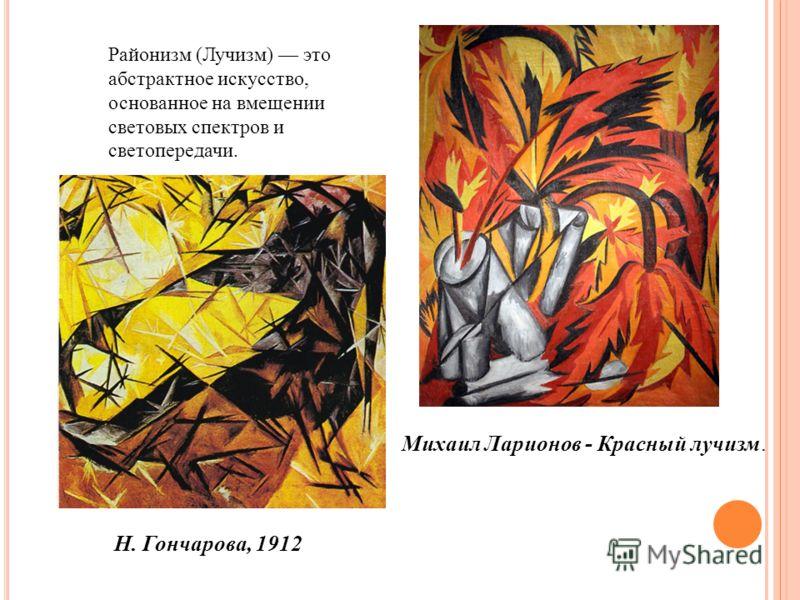 Районизм (Лучизм) это абстрактное искусство, основанное на вмещении световых спектров и светопередачи. Михаил Ларионов - Красный лучизм. Н. Гончарова, 1912