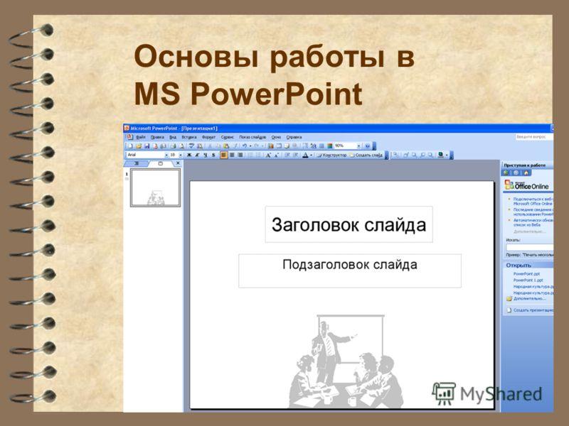 Основы работы в MS PowerPoint