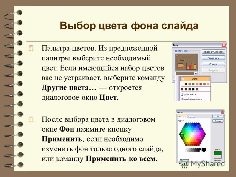 4 Палитра цветов. Из предложенной палитры выберите необходимый цвет. Если имеющийся набор цветов вас не устраивает, выберите команду Другие цвета… откроется диалоговое окно Цвет. 4 После выбора цвета в диалоговом окне Фон нажмите кнопку Применить, ес