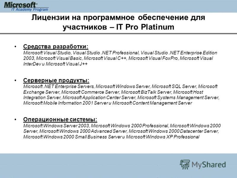 Лицензии на программное обеспечение для участников – IT Pro Platinum Средства разработки: Microsoft Visual Studio, Visual Studio.NET Professional, Visual Studio.NET Enterprise Edition 2003, Microsoft Visual Basic, Microsoft Visual C++, Microsoft Visu