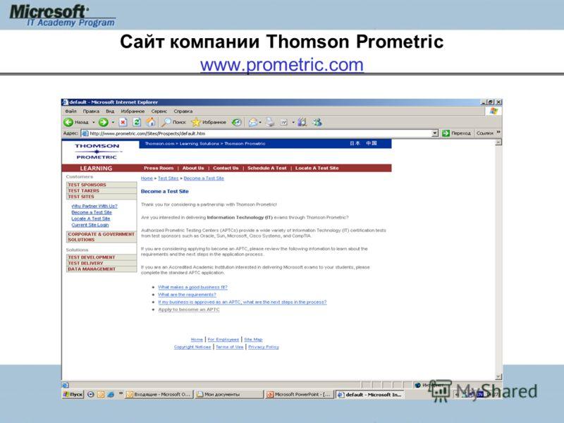 Сайт компании Thomson Prometric www.prometric.com www.prometric.com