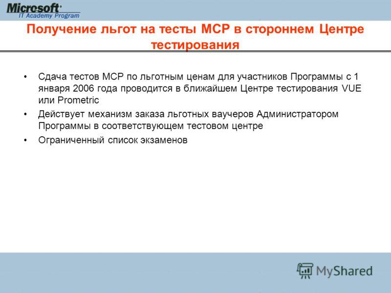 Получение льгот на тесты MCP в стороннем Центре тестирования Сдача тестов MCP по льготным ценам для участников Программы с 1 января 2006 года проводится в ближайшем Центре тестирования VUE или Prometric Действует механизм заказа льготных ваучеров Адм