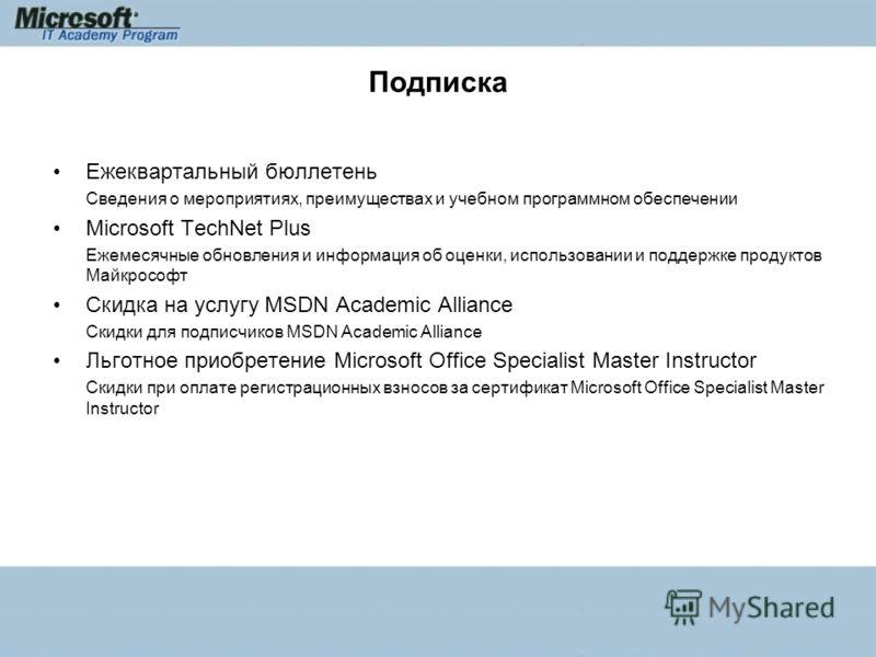 Подписка Ежеквартальный бюллетень Сведения о мероприятиях, преимуществах и учебном программном обеспечении Microsoft TechNet Plus Ежемесячные обновления и информация об оценки, использовании и поддержке продуктов Майкрософт Скидка на услугу MSDN Acad