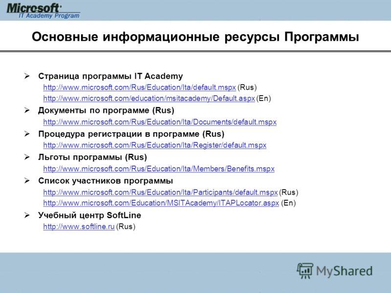 Основные информационные ресурсы Программы Страница программы IT Academy http://www.microsoft.com/Rus/Education/Ita/default.mspxhttp://www.microsoft.com/Rus/Education/Ita/default.mspx (Rus) http://www.microsoft.com/education/msitacademy/Default.aspxht