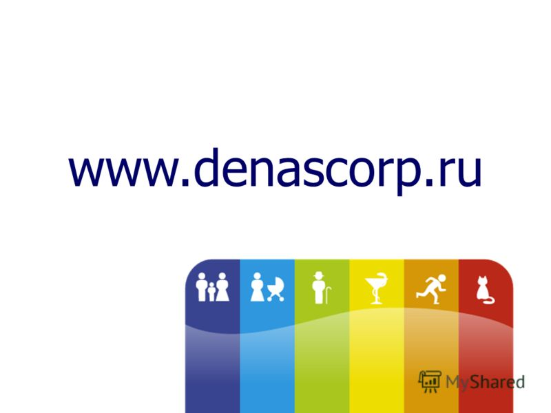 www.denascorp.ru