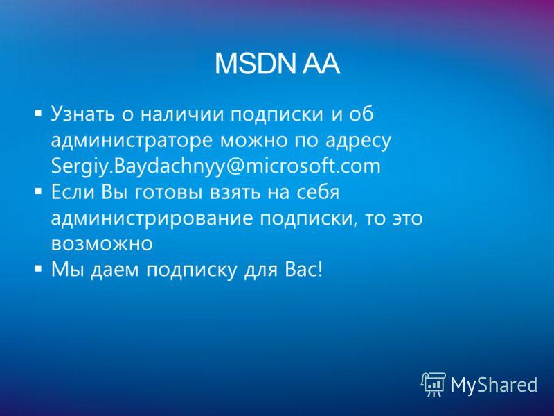 MSDN AA Узнать о наличии подписки и об администраторе можно по адресу Sergiy.Baydachnyy@microsoft.com Если Вы готовы взять на себя администрирование подписки, то это возможно Мы даем подписку для Вас!