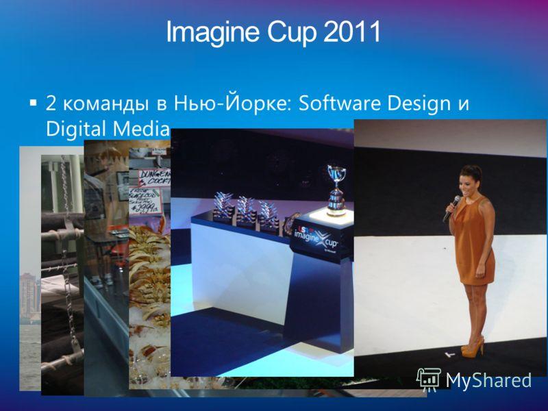 Imagine Cup 2011 2 команды в Нью-Йорке: Software Design и Digital Media