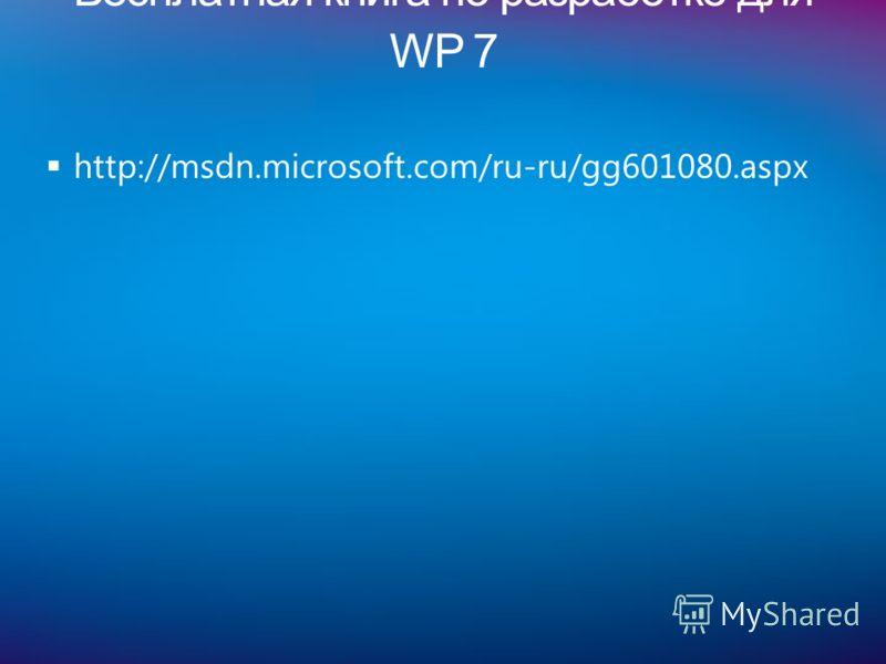 Бесплатная книга по разработке для WP 7 http://msdn.microsoft.com/ru-ru/gg601080.aspx