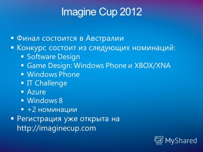 Финал состоится в Австралии Конкурс состоит из следующих номинаций: Software Design Game Design: Windows Phone и XBOX/XNA Windows Phone IT Challenge Azure Windows 8 +2 номинации Регистрация уже открыта на http://imaginecup.com