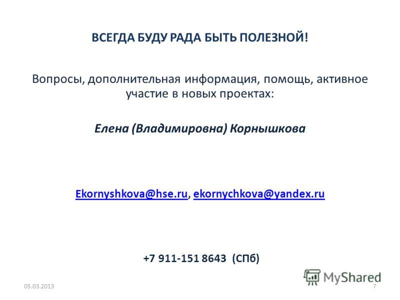 ВСЕГДА БУДУ РАДА БЫТЬ ПОЛЕЗНОЙ! Вопросы, дополнительная информация, помощь, активное участие в новых проектах: Елена (Владимировна) Корнышкова Ekornyshkova@hse.ruEkornyshkova@hse.ru, ekornychkova@yandex.ruekornychkova@yandex.ru +7 911-151 8643 (СПб)