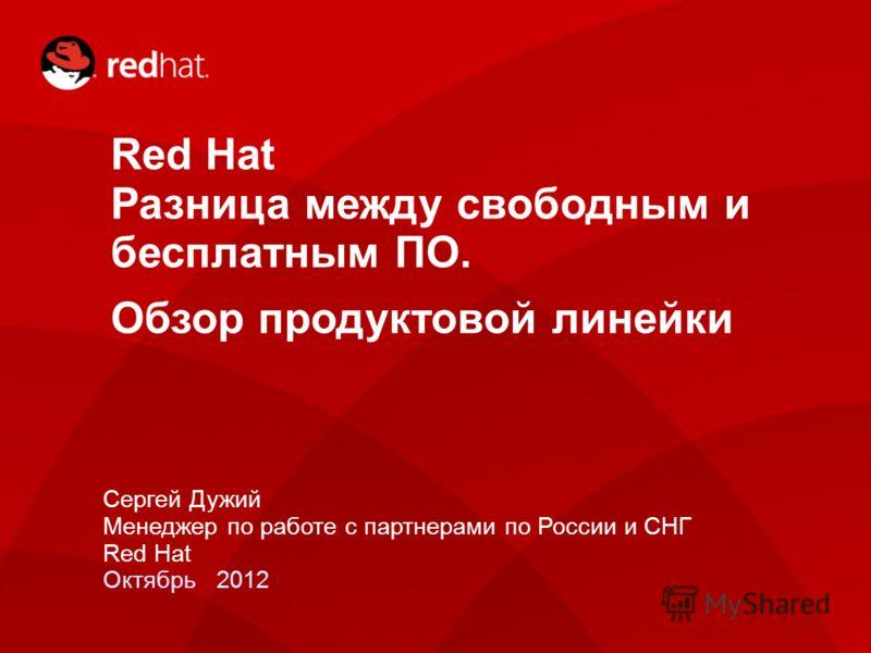 1 Red Hat Разница между свободным и бесплатным ПО. Обзор продуктовой линейки Сергей Дужий Менеджер по работе с партнерами по России и СНГ Red Hat Октябрь 2012