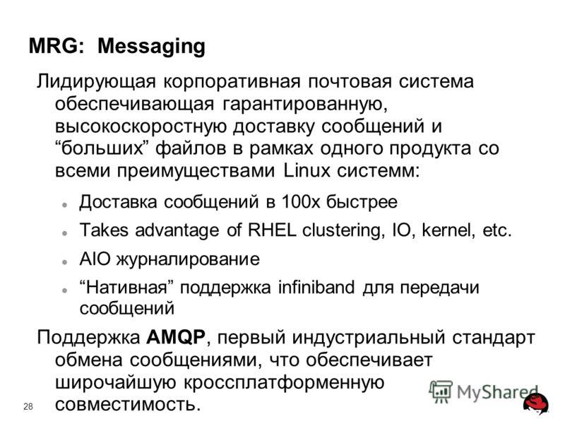 28 MRG: Messaging Лидирующая корпоративная почтовая система обеспечивающая гарантированную, высокоскоростную доставку сообщений и больших файлов в рамках одного продукта со всеми преимуществами Linux системм: Доставка сообщений в 100x быстрее Takes a